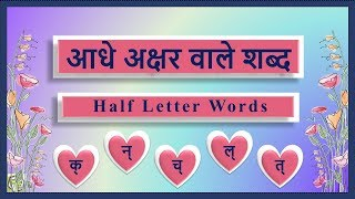 Aadhe Akshar Vale Shabd (आधे अक्षर वाले शब्द)