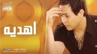 تحميل و مشاهدة Hakim - Ahadeh / حكيم - اهديه MP3