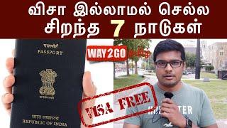 இந்தியர்கள் விசா இல்லாமல் செல்லக்கூடிய சிறந்த 7 நாடுகள்|7 Best Visa free countries for Indians|Tamil