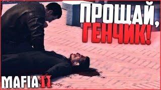 ПРОЩАЙ, ГЕНЧИК..! (ПРОХОЖДЕНИЕ MAFIA 2 #13)