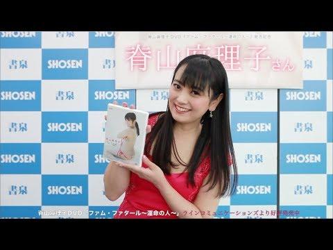 脊山麻理子DVD『ファム・ファタール~運命の人~』発売記念 脊山麻理子さんイベント(秋葉原) -