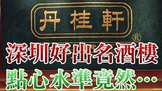 [神州穿梭. 深圳]#297 深圳好出名的酒樓 丹桂軒 | 好多香港人都去過 到了今時今日 依然大排長龍 | 點心水準竟然……