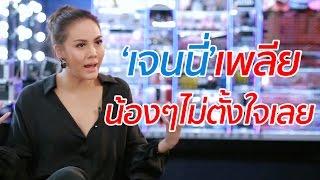 เจนนี่อารมณ์เสีย น้องไม่ตั้งใจกันเลย : The Face Thailand Season 3