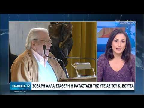 Σοβαρή αλλά σταθερή η κατάσταση της υγείας του Κ. Βουτσά | 10/02/2020 | ΕΡΤ