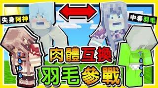 Minecraft 如果【每30秒♂肉體交換】一次😂!! 最後一招🔥100%必殺招式🔥 !! 第三屆【互相傷害】遊戲 !!  全字幕