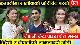 फिङ्ल्यान्डकी युबती र नेपाली युबकको लोभलाग्दो प्रेम अनी बिहे - काम गर्दागर्दै मालिककै छोरी सँग प्रेम