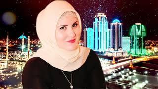 Чеченская Песня 2019! ЛУИЗА УМАРОВА - Хьо виц ва са ницкъ бац
