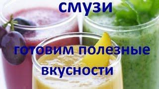 Смузи. Готовим полезный напиток дома