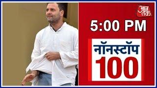NonStop 100  Phata Kurta Nikla Rahul Gandhi What The Congress Leader Said On Modis Kurta
