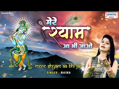 mere shyam aa bhi jaao
