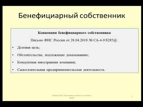 Концепция бенефициарного собственника (разъяснения ФНС) / beneficial owner