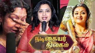 Celebrities Emotional Reaction of Keerthy Suresh's Performance | Nadigaiyar Thilagam