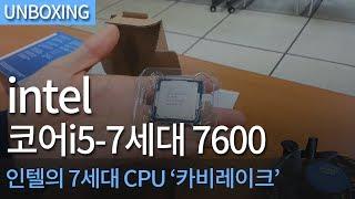 인텔 코어i5-7세대 7600 (카비레이크) (정품)_동영상_이미지