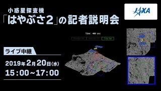 小惑星探査機「はやぶさ2」の記者説明会のライブ中継(19/2/20)