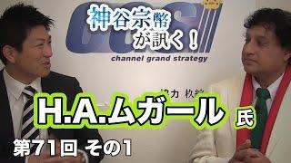 第71回① H.A.ムガール氏:ムガール帝国の末裔が語る、今の日本の状況