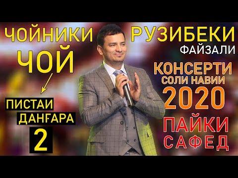 Рузибеки Файзали - Чойники чой (Клипхои Точики 2019)