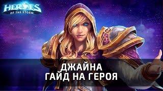 ДЖАЙНА - гайд на героя по Heroes of the Storm