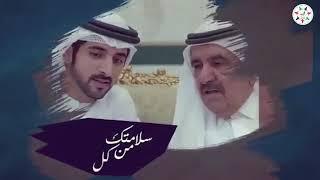تحميل اغاني سلامتك.. إهداء إلى سمو الشيخ حمدان بن راشد آل مكتوم MP3
