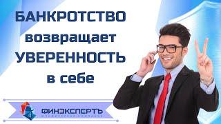 Реальный отзыв клиента ФИНЭКСПЕРТЪ 24   списали долги через банкротство