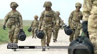 Оружие для Украины. Что Вашингтон поставит Киеву?   «Донбасc.Реалии»