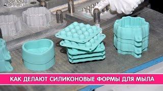 Как изготавливают силиконовые формы для выпечки