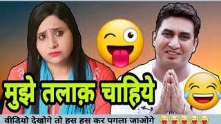 मुझे तलाक़ चाहिये | Husband Wife Funny Entertaining Jokes In Hindi | Comedy | Golgappa Jokes | #Gj27