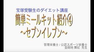 宝塚受験生のダイエット講座〜簡単ミールキット紹介④セブンイレブン〜