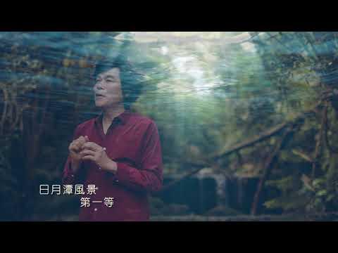 【大首播】洪榮宏《台灣我愛你》官方完整版MV