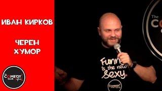 Черен Хумор с Иван Кирков - Комеди Клуб София Стендъп Комедия