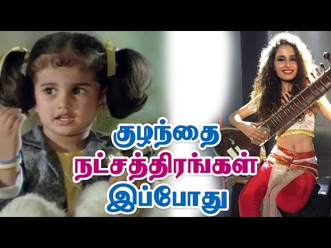 Tamil Child Artist | how they are now?