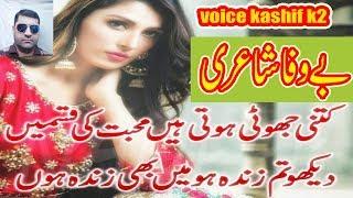 Bewafa Sad Pics With 2 Lines Urdu Poetry | Bewafa Poetry in Urdu | Bewafa Shayari