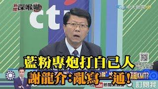 《新聞深喉嚨》精彩片段 藍粉專炮打自己人 韓造勢成功是敗選原因 謝龍介:亂寫一通!