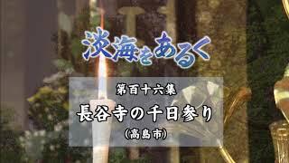 淡海をあるく 長谷寺の千日参り 高島市