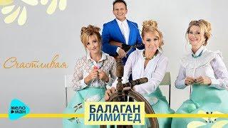 Балаган Лимитед  - Счастливая (Official Audio 2017)