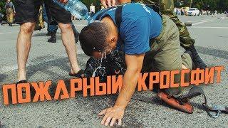 Соревнования по пожарному кроссфиту в Новосибирске