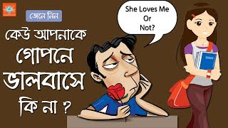 Love Tips (Bangla) : How to find hidden love | কীভাবে বুঝবেন গোপনে আপনাকে কেউ ভালবাসে