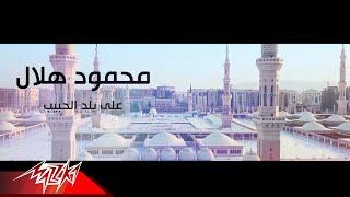Mahmoud Helal - Ala Balad El Habib | محمود هلال - على بلد الحبيب تحميل MP3