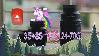 Sony 24-70 2.8 GM против Sony CZ 35 2.8+ Sony 85 1.8