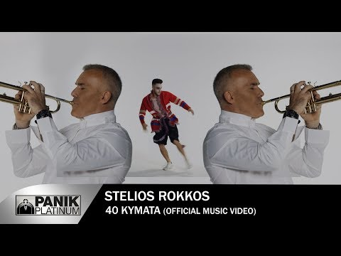 Stelios Rokkos 40 Kymata