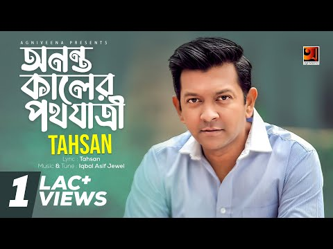 Anantakaler Pothoyatri | By Tahsan | Album Jewel With The Stars | Lyrical Video | ☢☢ EXCLUSIVE ☢☢ Mp3