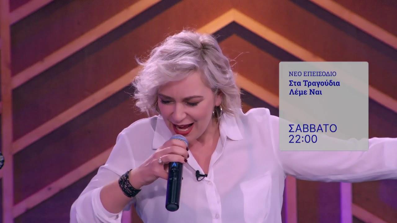Στα Τραγούδια λέμε ΝΑΙ | Σάββατο 19/12 στις 22:00 στην ΕΡΤ1 | ΕΡΤ