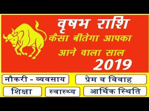 Vrishabha Rashi Rashifal 2019 जानिए वृषभ राशि