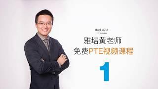 雅培英语PTE视频课(第一课)— PTE 和 雅思6分段选择