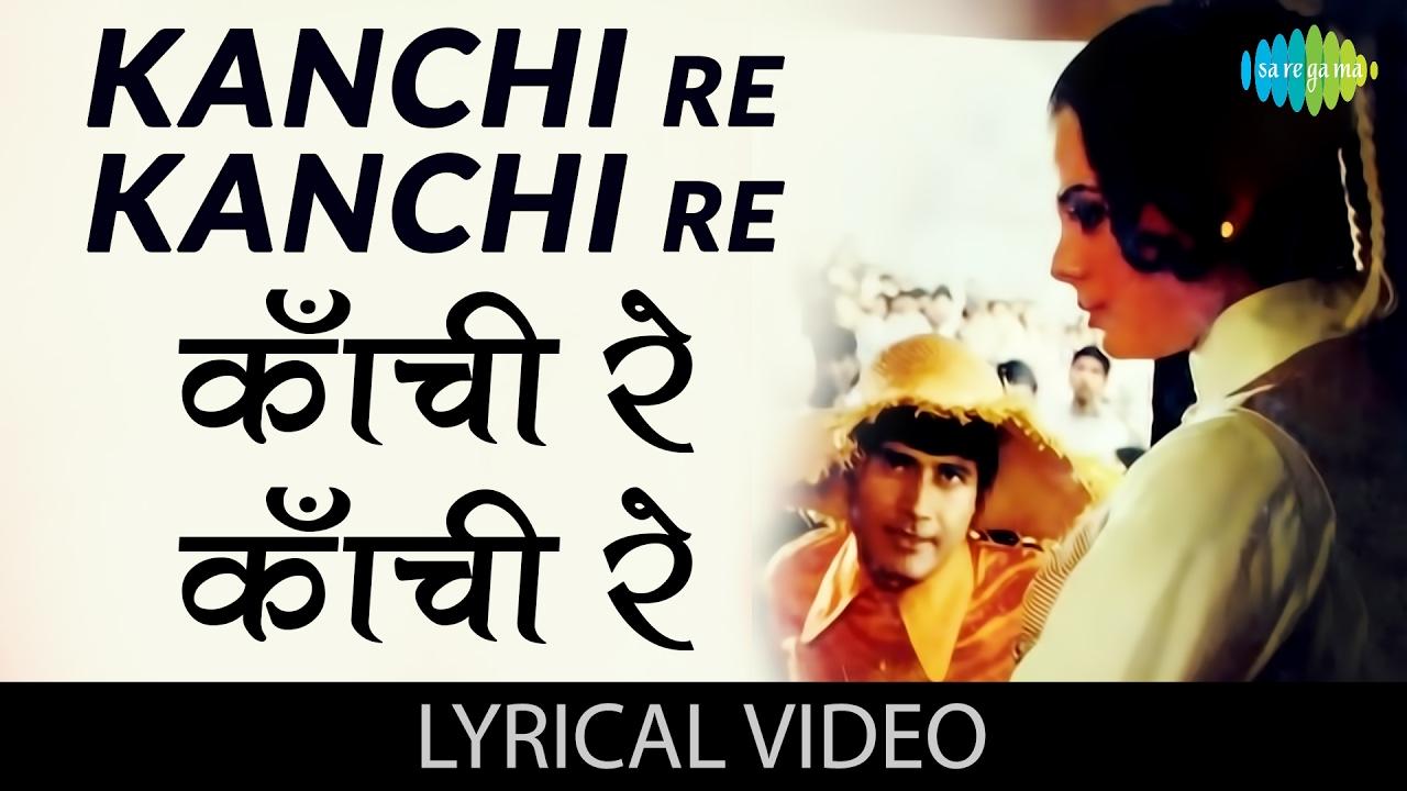Kanchi Re Kanchi| Lata Mangeshkar & Kishore Kumar Lyrics