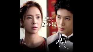 구자명 (Gu Ja Myoung) - 그 사람 (That Person) (Secret OST) (Audio)