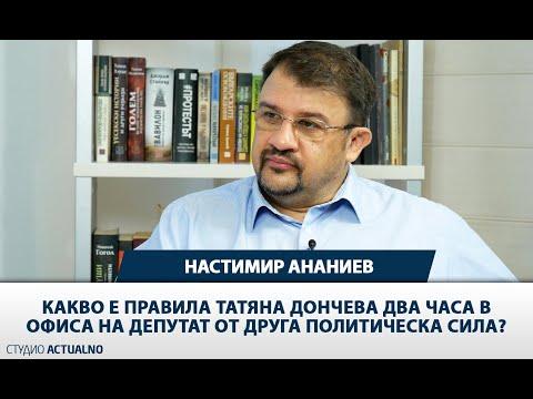 """Настимир Ананиев: Скандалът с Дончева беше катализаторът и """"Волт"""" оттегли подкрепата си за """"Изправи се. Ние идваме"""""""
