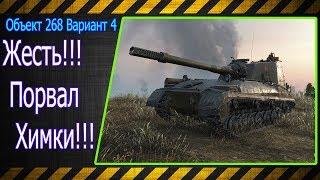 Объект 268 Версия 4.  Жесть!!! Порвал Химки!!! Лучшие бои World of Tanks