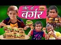 CHOTU KE BURGER | छोटू के बर्गर | Khandesh Hindi Comedy | Chotu Dada Comedy Video
