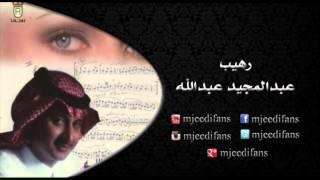 اغاني طرب MP3 عبدالمجيد عبدالله ـ اغنيلك تعال   البوم رهيب   البومات تحميل MP3