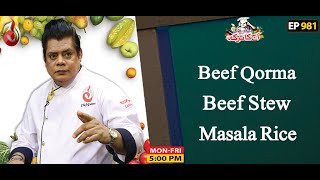 Beef Korma, Beef Stew And Masala Rice Recipe | Aaj Ka Tarka | Chef Gulzar I Episode 981